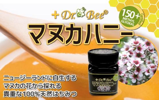 ニュージーランド産のマヌカハニー「Dr. Bee マヌカハニー 150+」です。