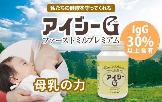 健康保持のための生乳IgGサプリメント「アイジーG30+ ファーストミルプレミアム」