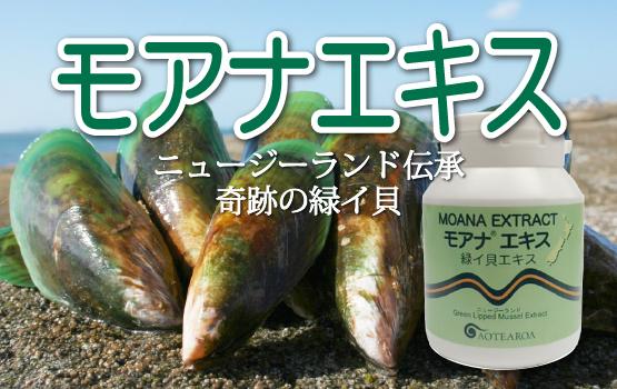 ニュージーランドの緑イ貝サプリメント「モアナエキス」です。